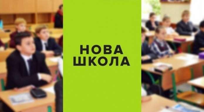 Українські школи, першокласники та нова модель оцінювання