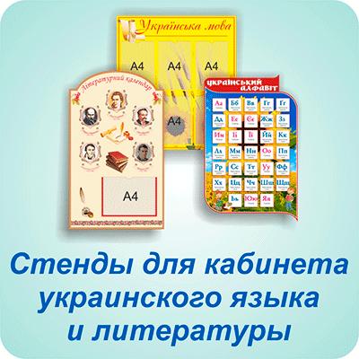 стенди для кабінету української мови