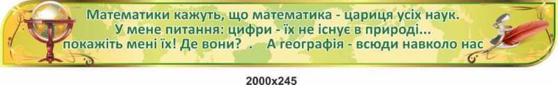 цитата по географии
