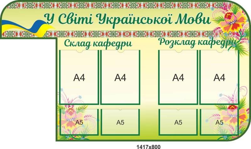 в мире украинского языка