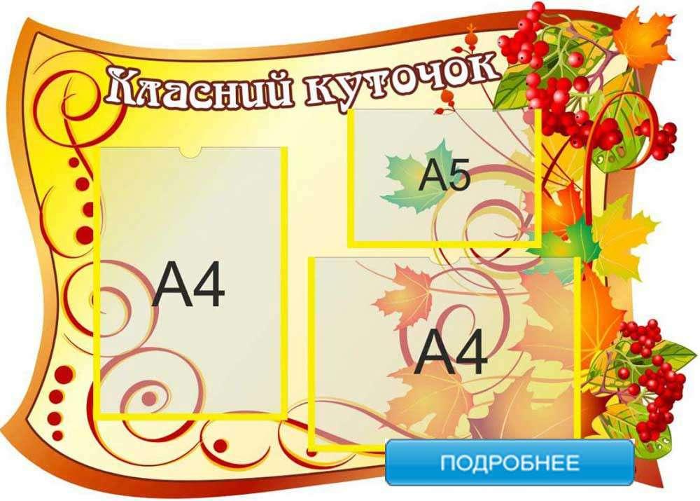 Картинки для оформления уголка детского сада
