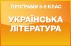 Обновленная учебная программа по Украинской литературе